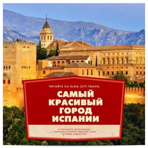 Самый красивый город Испании