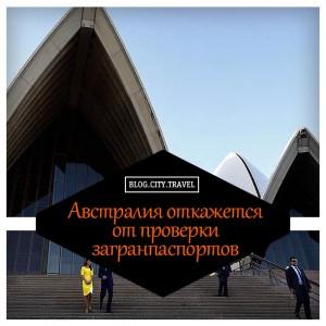 Австралия откажется от проверки загранпаспортов