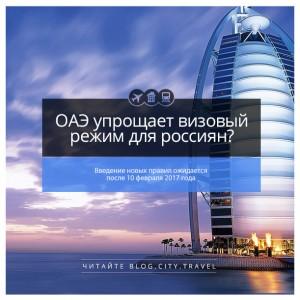ОАЭ упрощает визовый режим для россиян?