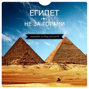 Египет не за горами