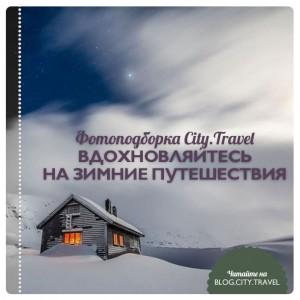 Вдохновляйтесь на зимние путешествия!