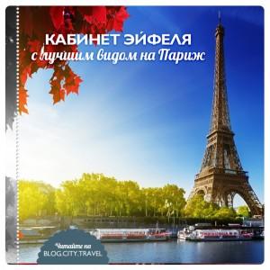Кабинет Эйфеля с лучшим видом на Париж