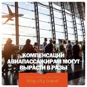 Компенсации авиапассажирам могут вырасти в разы