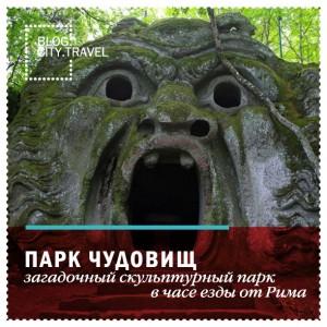 Парк чудовищ: загадочный скульптурный парк в Италии