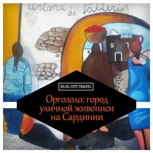 Оргозоло: город настенной живописи на Сардинии