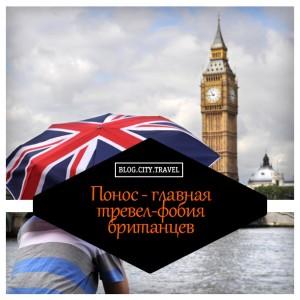 Понос - главная тревел-фобия британцев