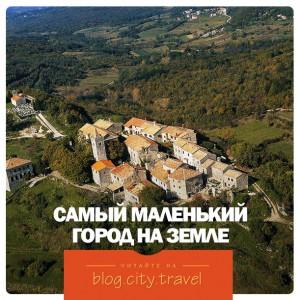 Самый маленький город на земле