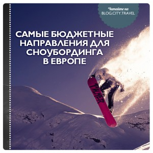 Самые бюджетные направления для сноубординга в Европе
