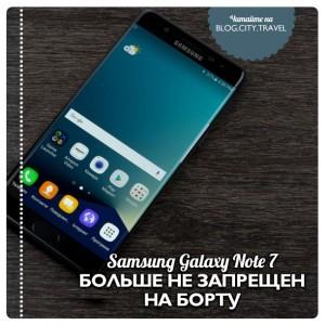 Смартфон Galaxy Note 7 больше не запрещен на борту