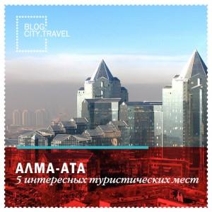 5 интересных туристических мест Алма-Аты
