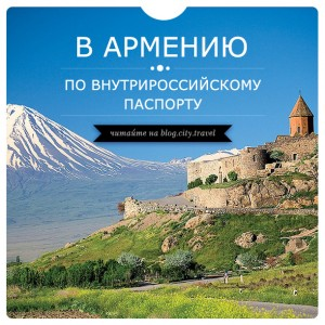Армения стала шестой страной, куда пускают по внутреннему паспорту РФ