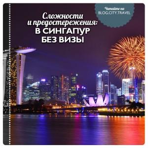 В Сингапур без визы: сложности и предостережения