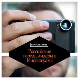 Российские города-лидеры в Инстаграме