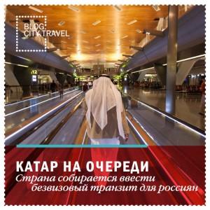 Катар на очереди: страна собирается ввести безвизовый транзит для россиян