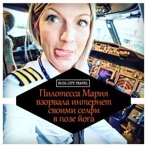Пилотесса Мария взорвала интернет своими селфи в позе йога
