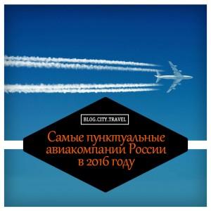 Самые пунктуальные авиакомпании России в 2016 году