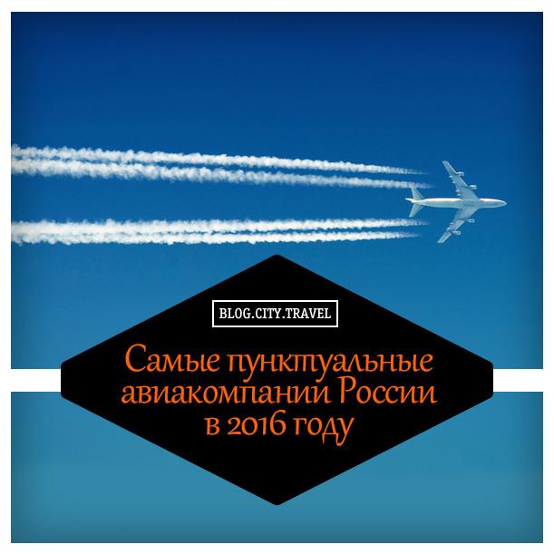 пунктуальные-авиакомпании