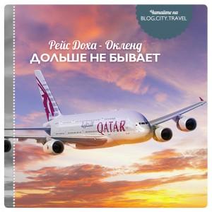 Рейс Доха-Окленд: дольше не бывает