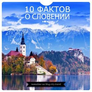 10 любопытных фактов о Словении