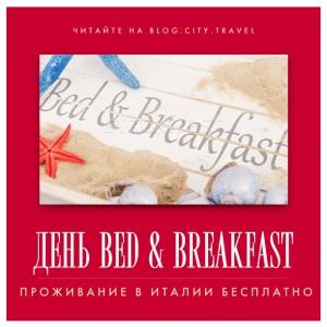 Италия отмечает день Bed & Breakfast: проживание бесплатно