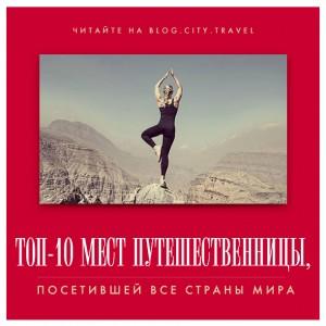 Топ-10 мест путешественницы, посетившей все страны мира