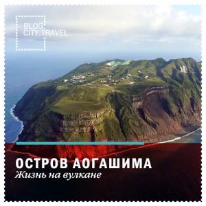 Остров Аогашима: жизнь на вулкане