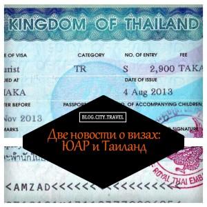 Последние новости о визах: ЮАР и Таиланд