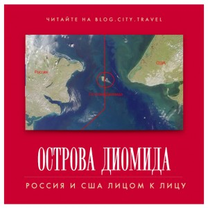 Острова Диомида: Россия и США лицом к лицу