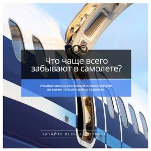 Что чаще всего забывают в самолете?