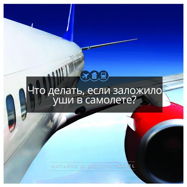 закладывает уши на высоте в самолете причина Условиями предоставления