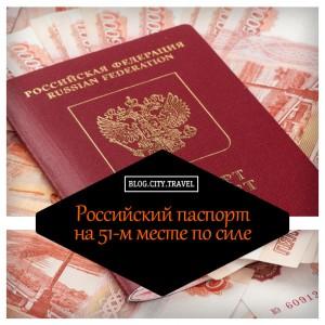 Российский паспорт оказался на 51-м месте по силе
