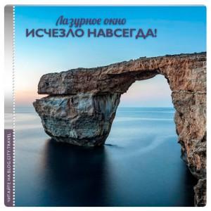 Одним объектом всемирного наследия UNESCO стало меньше!