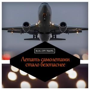 Летать самолетами стало безопаснее