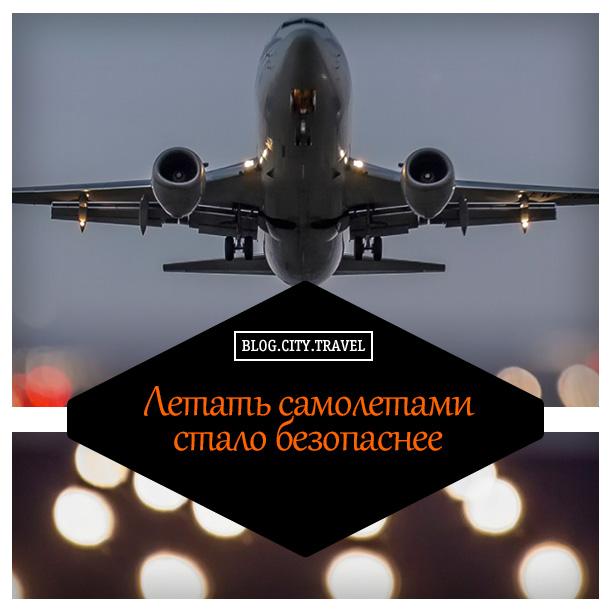 летать-самолетами