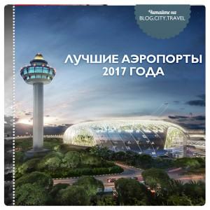 Лучшие аэропорты 2017 года