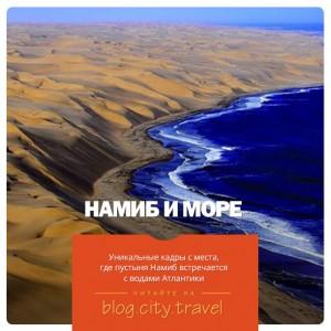 Намиб и море