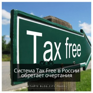Система Tax Free в России обретает очертания
