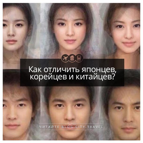 японцы-корейцы-китайцы
