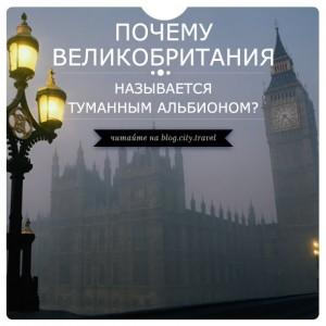 Почему Великобританию называют Туманным Альбионом?