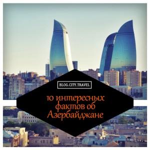 10 интересных фактов об Азербайджане