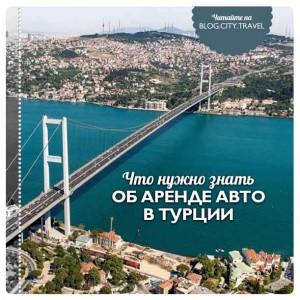 Что нужно знать об аренде автомобиля в Турции