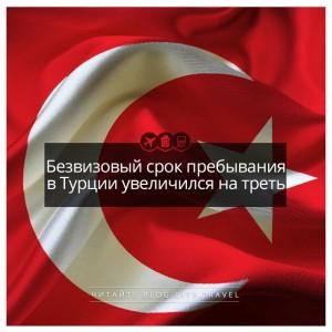 Безвизовый срок пребывания в Турции увеличился на треть