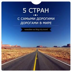 5 стран с самыми дорогими дорогами