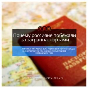 Почему россияне побежали за загранпаспортами