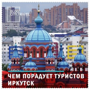 Чем порадует туристов Иркутск