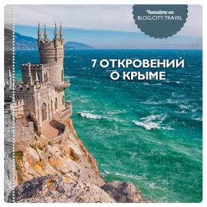 7 откровений о Крыме