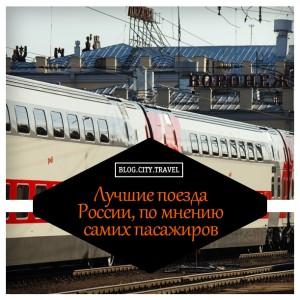 Лучшие поезда России, по мнению самих пассажиров