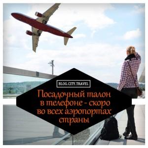 Посадочный талон в телефоне - скоро во всех аэропортах страны
