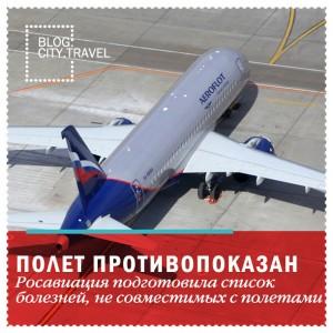 Список противопоказаний для полетов на самолете