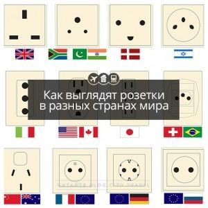 Как выглядят розетки в разных странах мира